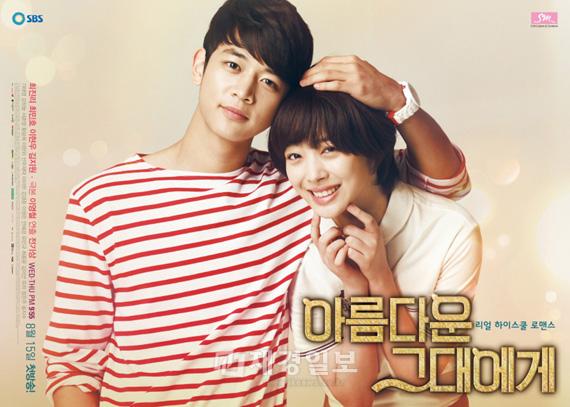 تقرير عن الدراما الكورية To The Beautiful You